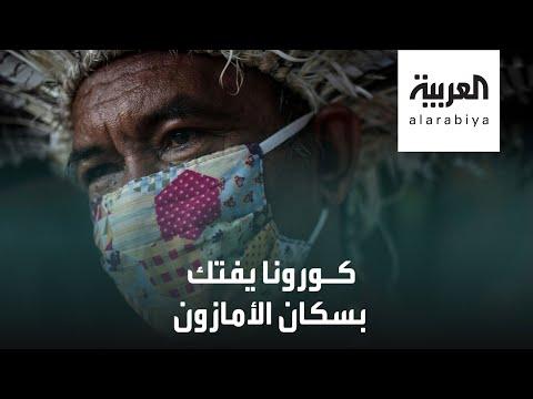العرب اليوم - شاهد: فيروس