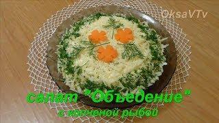 """Салат с копченой рыбой """"Объедение"""". Salad with smoked fish."""