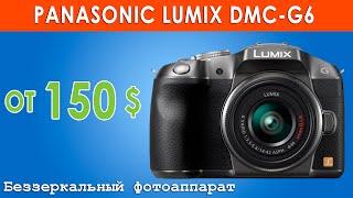 Обзор беззеркальной фотокамеры Panasonic Lumix DMC G6 (2020)