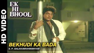 Bekhudi Ka Bada - Ek Hi Bhool   S. P. Balasubrahmanyam