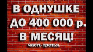 Заработок в 400000 рублей в месяц на 16 метрах! Часть 3