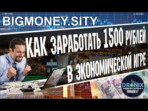 Как заработать в игре BIGMONEY 1500 рублей за неделю
