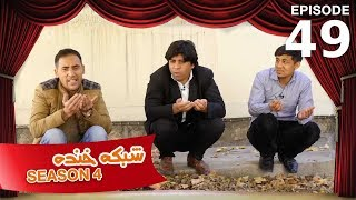 Shabake Khanda - Season 4 - Episode 49