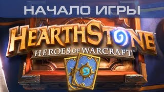 ▶ Hearthstone: Heroes of Warcraft (Beta) - Начало игры