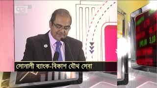 সোনালী ব্যাংক-বিকাশের যৌথ সেবা   Orthojog   Ekattor TV