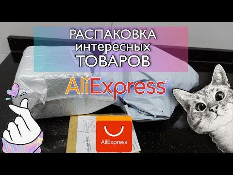 📦Распаковка Интересных Товаров с АлиЭкспресс 📦 / Увлажнитель воздуха / Халявные товары