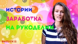 🌟ИСТОРИИ ЗАРАБОТКА НА РУКОДЕЛИИ //11 ВЫПУСК