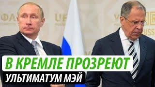 В Кремле прозреют. Чем закончится ультиматум Мэй