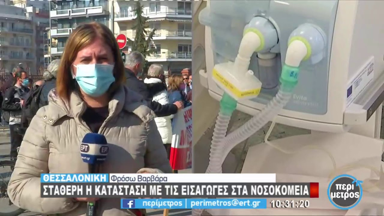 Θεσσαλονίκη: Συγκέντρωση διαμαρτυρίας υγειονομικών έξω από το ΥΜΑΘ | 23/2/2021 | ΕΡΤ