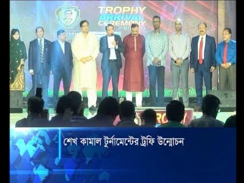 শেখ কামাল টুর্নামেন্টের ট্রফি উন্মোচন | ETV News