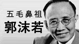 郭沫若—五毛黨先祖,在馬屁中昇華(更新版)(歷史上的今天 20181116 第220期)