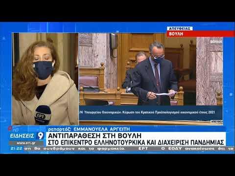 Προϋπολογισμός: Σε υψηλούς τόνους η συζήτηση στη Βουλή   13/12/2020   ΕΡΤ