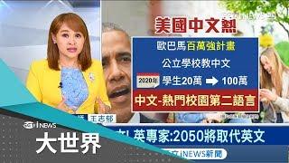 全世界都在學中國話 歌詞成功預言?英國專家:2050中文將取代英文|主播 王志郁|【大世界新聞】20180921|三立iNEWS