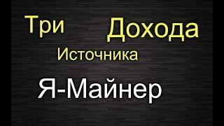 Три источника дохода  от Евгения Вергуса и Ильи Ситнова!
