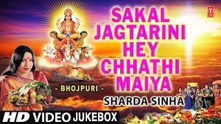SHARDA SINHA Chhath Pooja Geet I Sakal Jagtarini Hey Chhathi Maiya I Full Video Songs Jukebox - Download this Video in MP3, M4A, WEBM, MP4, 3GP