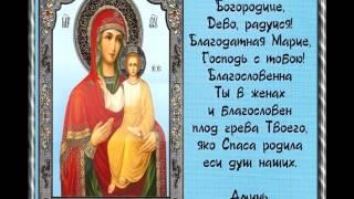 Молитва: Богородице Дево, радуйся слушать