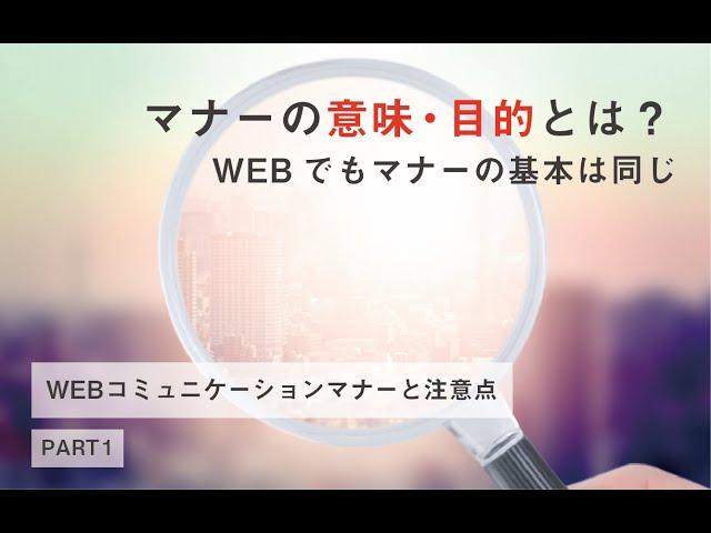 WEBコミュニケーションマナーPART1 マナーの意味・目的