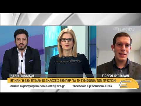 Σχολιασμός πολιτικής επικαιρότητας με τους Αδάμ Γιαννίκο και Γιώργο Ευγενίδη | 11/01/2019 | ΕΡΤ
