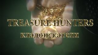 Трейлер канала Treasure Hunters / Кладоискатели