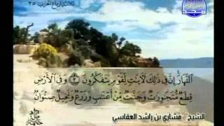 المصحف الكامل 13 للشيخ مشاري بن راشد العفاسي حفظه الله
