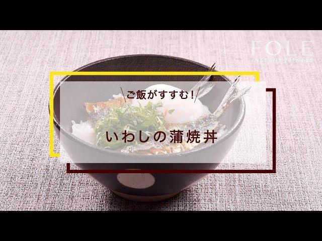 いわしの蒲焼丼のレシピ