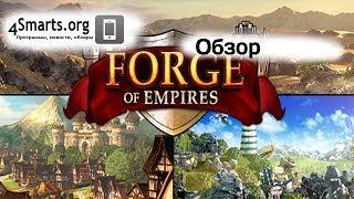 Обзор онлайн стратегии Forge of Empires (Android, iOS)