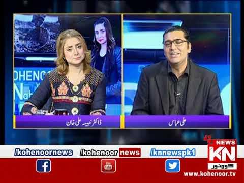 Kohenoor@9 With Dr Nabiha Ali Khan 04 September 2021 | Kohenoor News Pakistan