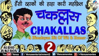 Chakallas - VOL 2 | A Comedy Kavita, Kavi Sammelan | Pradeep Chaube, Sharad Joshi & Others
