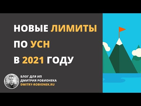 Новые лимиты по УСН в 2021 году