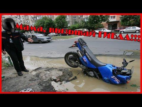 Что Если Попасть в ДТП на Мотоцикле?