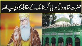 Hazrat Shah Daula Aur Baba Guru Nanak ka Qissa/the story of Shah daula and Guru nanak in urdu-sufism