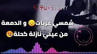 تحميل اغاني مجانا SIFU - STORY (LYRICS VIDEO)
