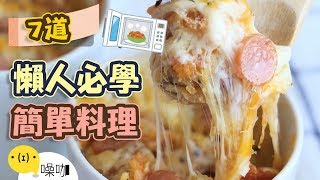【做吧!噪咖】懶人福音!7道嚴選超簡單涮嘴料理!