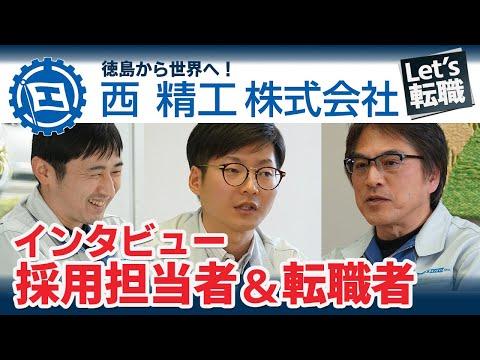 徳島県徳島市【西 精工株式会社】