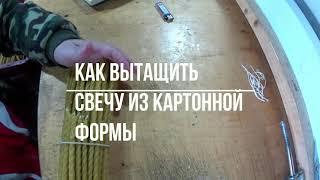 Форма для свечей тонких тортовых №60 (6,8Х210 мм) на  30 шт от компании День свечника - видео