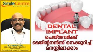 Dental Implant maintenance - Video