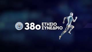 [38ο Συνέδριο] Promo Video