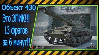 Объект 430.  Это эпик!!! 13 фрагов за 6 минут!!! Лучшие бои World of Tanks