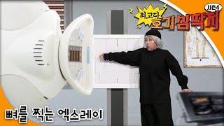 [과학상식] Why - 최고다! 호기심딱지 시즌4 - 뼈를 찍는 엑스레이