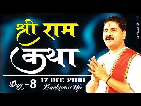 !! Shri Ram Katha !! LUCKNOW !! Day 08 !! Date 17.12.2018 !! (видео)