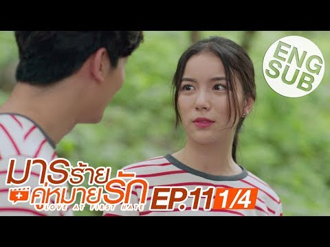 download drama thailand love at first hate ep 11
