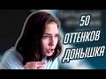 ФИЛЬМ НА ДОНЫШКЕ || 50 Оттенков Серого