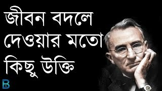 Life Changing Quotes of Dale Carneagie | Bengali Motivational Video by Broken Glass (Bengali)