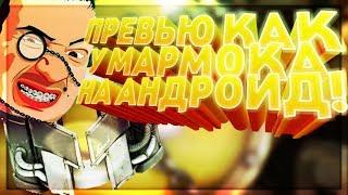ПРЕВЬЮ В СТИЛЕ МАРМОКА НА АНДРОИД!