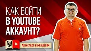 Как войти в свой аккаунт и канал на YouTube? Смотри простую инструкцию как войти на ютуб канал