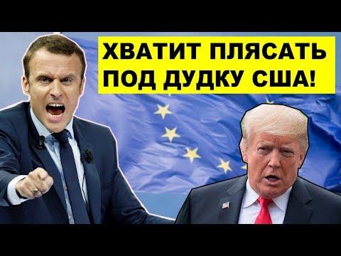 Срочно! Макрон ВСТУПИЛСЯ за Россию, Франции БОЛЬШЕ не интересны санкции США видео
