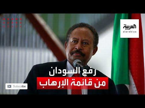 العرب اليوم - شاهد: كلمة رئيس الوزراء السوداني حول رفع اسم بلاده من قائمة الإرهاب
