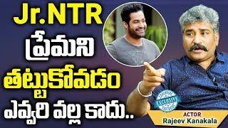 Jr.NTR ప్రేమని తట్టుకోవడం ఎవ్వరి వల్ల కాదు | Rajiv Kanakala Reveal His Best Moments With Jr.NTR