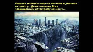 Планета Еленина - реальная опасность ?