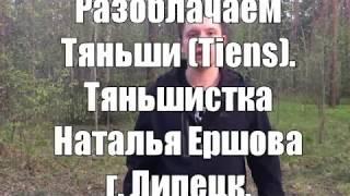 Разоблачаем Тяньши (Tiens). Тяньшистка Наталья Ершова, г. Липецк.